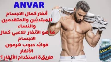 Photo of معلومات حول الانفار anavar