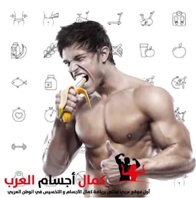 Photo of فوائد الموز لكمال الأجسام