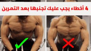 أخطاء يجب عليك تجنبها بعد التمرين