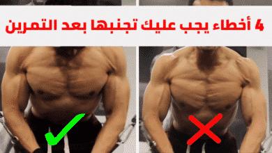 Photo of 4 أخطاء يجب عليك تجنبها بعد التمرين