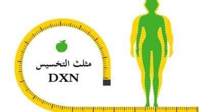 Photo of طريقة تناول مثلث التخسيس dxn والاستفادة منه لخسارة الوزن